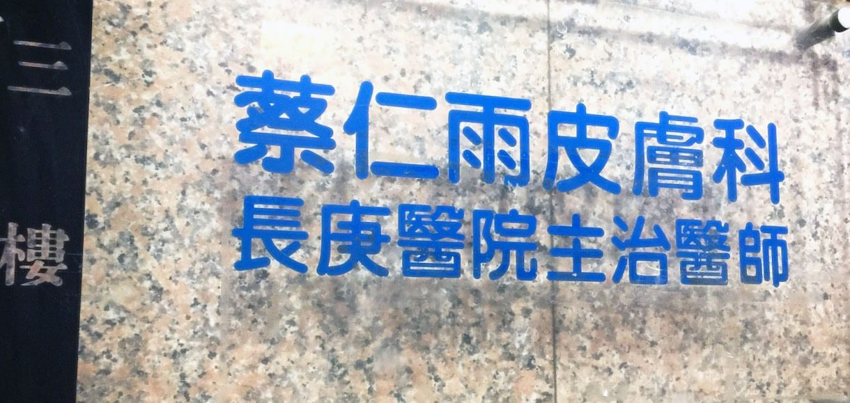 蔡仁雨皮膚科_4